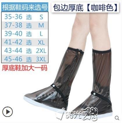 雨鞋套正防水雨天男女騎行耐磨加厚鞋套高筒戶外防水防滑 全館免運