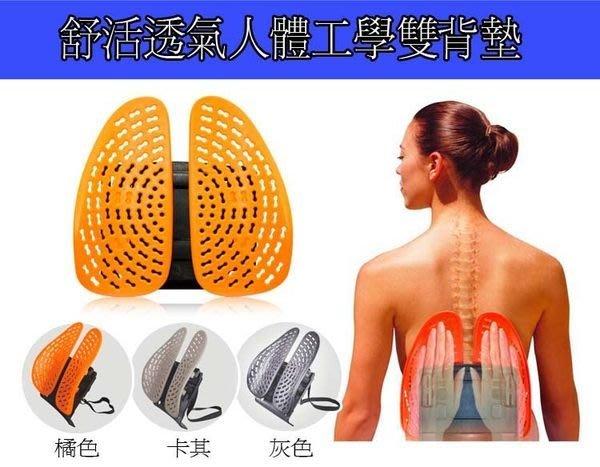 透氣舒適雙背墊 學生上班族疲勞 透氣舒適雙背墊 坐椅腰墊 消除腰酸背痛適用椅墊脊椎矯正墊