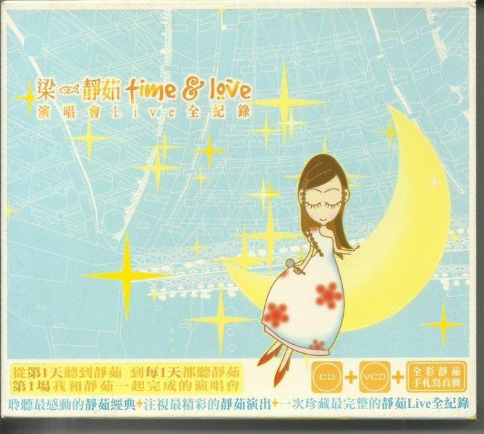 梁靜茹Time & Love演唱Live全紀錄CD+VCD+全彩靜茹手札寫真冊