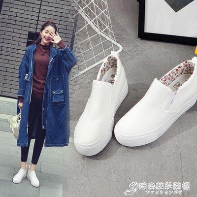 厚底鞋 春季布鞋厚底鞋懶人鞋帆布鞋女內增高34碼韓范小白鞋女布鞋子 時尚芭莎