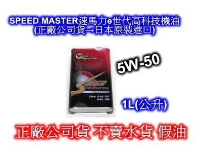 [[瘋馬車舖]]SPEED MASTER 速馬力e世代高科技機油 5W50 (正廠公司貨→日本原裝進口)