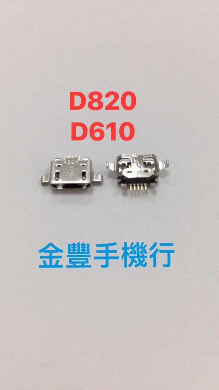 台中手機維修 HTC Desire 610 D610 610T 尾插 USB座 充電孔 無法充電 接觸不良