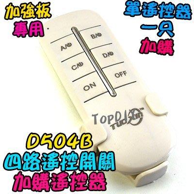 單加購遙控器【阿財電料】D504B 遙控開關 4路 大功率 加強版 電燈 開關 多切 電子 控制 LED燈具 分段