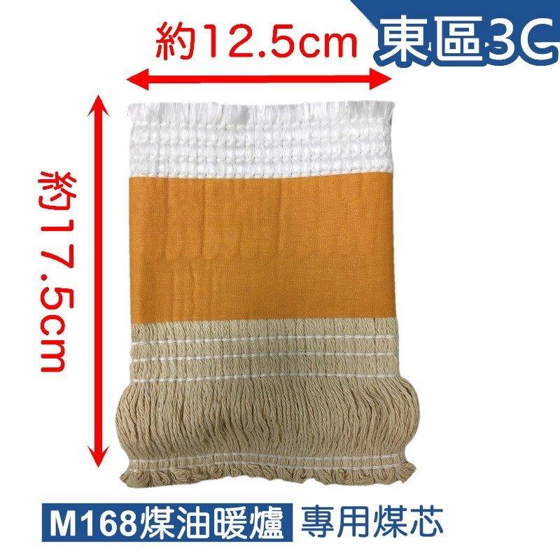 【東區3C】M168 煤油暖爐 煤芯(棉芯) M-168 煤油爐 煤芯