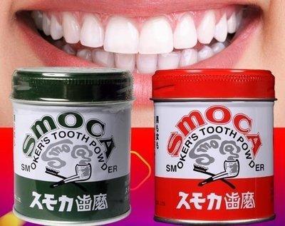 【美人魚的2店】日本原裝進口 SMOCA亮白牙齒牙粉 去牙漬 祛牙黃 污垢 美白牙齒 現貨