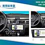 弘群專改ACECAR 奧斯卡BMW-E90-2005年-9吋 安卓機3系列 2005-2011