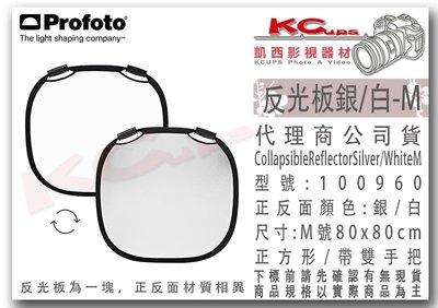 凱西動態館【 Profoto 保富圖 100960 反光板 雙面 銀 白 M 號 80cm 】 反板 旗板 控光幕