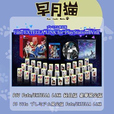 【早月貓發売屋】-現貨販售中- PSV Fate/EXTELLA LINK 純日版 日文版 限定版