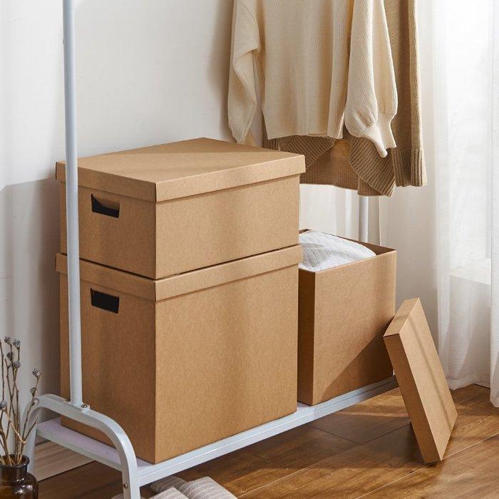 收納世家 紙箱收納牛皮紙收納盒零食宜家超硬有蓋檔案裝書收納紙箱子離職整理文件箱下標兩個才能發貨喔