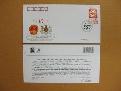大陸外交紀念封---中國-北愛爾蘭建交四十周年紀念---PFTN-WJ2012-13