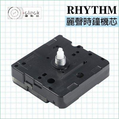 【鐘點站】RHYTHM 日本麗聲 靜音掃描 6.7mm 壓針 附組裝配件 / DIY時鐘掛鐘 時鐘機芯