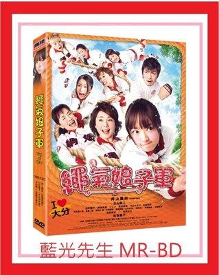 [藍光先生DVD] 繩氣娘子軍 Play at Tug - Of War ( 勝琦正版 )