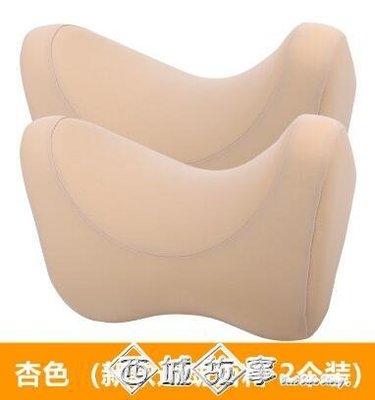 汽車頭枕護頸枕車內座椅靠枕墊車載上記憶棉U型枕頭一對創意用品