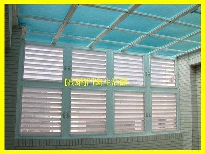 高雄門窗生活館(2-6)~日式採光罩,防颱百葉窗~安全快速捲門,氣密窗,隔音窗,折疊紗窗