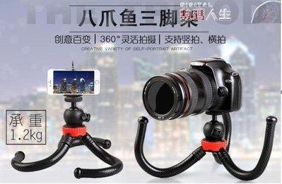 【星居客】 三腳架八爪魚三腳架單反相機微單GOPRO自拍支架章魚手機三角架送手機夾S932
