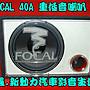 【嘉義.新動力汽車音響】二手FOCAL 40A 16吋...