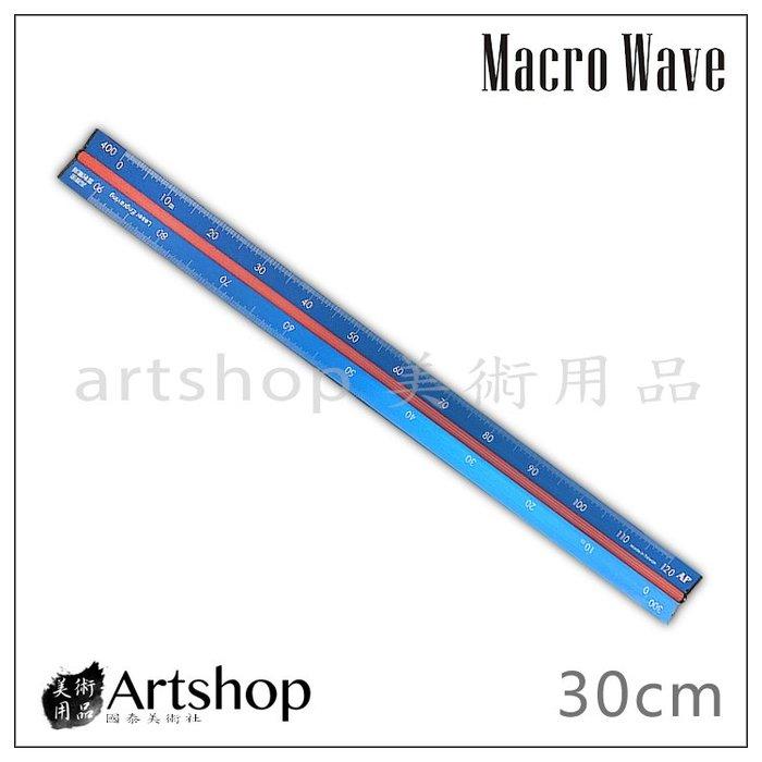 【Artshop美術用品】AP 普思 雷射雕刻 鋁製比例尺 粗軸 30cm I0112 (藍、黑兩色隨機出貨)