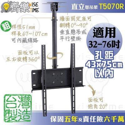 齊樂台北~32-76吋直立式電視懸吊架/吸頂架/吊掛架(台灣製)T5070R-螢幕可俯角20度.旋轉360度/鋼桿可藏線