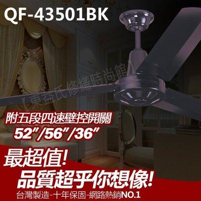台灣製 36吋 / 42吋 / 52吋 三葉吊扇 (附4段式壁控開關) 黑色 白色 工業吊扇 藝術吊扇【東益氏】售工業風