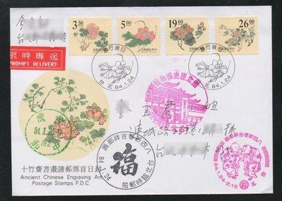 【萬龍】(669-1)(常112-1)十竹齋書畫譜郵票(第一輯)套票實寄封