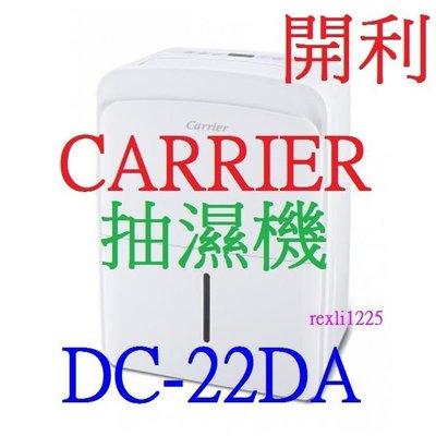 CARRIER 開利 DC-22DA  22公升 抽濕機 全新行貨 2年香港 原廠保養