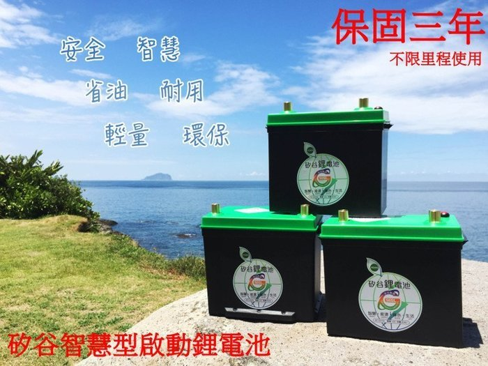 台灣製造 矽谷鋰電池 矽谷智慧型汽車啟動鋰電池 汽車電池 三年不限里程保固