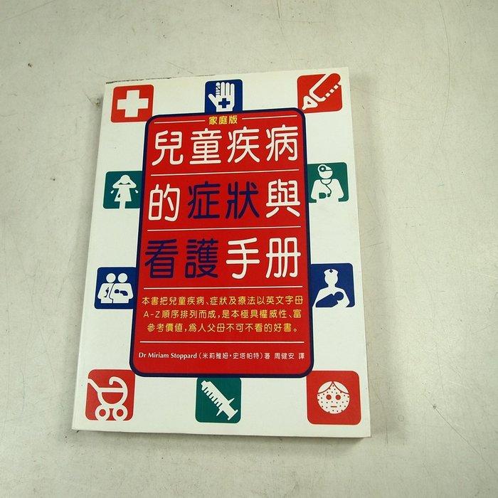 【懶得出門二手書】《兒童疾病的症狀與看護手冊(家庭版)》ISBN:957710021X│笛藤│七成新(32I34)