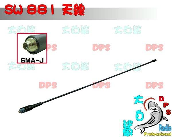 ~大白鯊無線~SW 881 (144/430) 手持對講機  雙頻天線  SMA-J頭