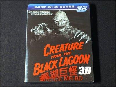[3D藍光BD] - 黑湖巨怪 Creature from the Black Lagoon 3D + 2D ( 台灣正版 ) - AK 4K超高畫質 修復製作