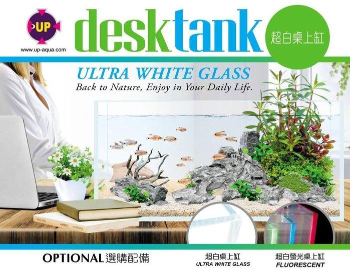 TK-UW-DK41-30 微笑的魚水族☆台灣UP-雅柏【超白桌上缸.屏風缸.長扁缸 30×14×18cm/1尺】
