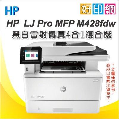 好印網【原廠公司貨】HP LaserJet Pro MFP M428fdw/m428 無線黑白雷射傳真事務機