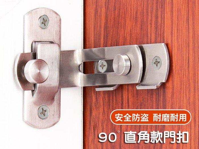 HE024-M 中號不鏽鋼門鎖 90度 白鐵打掛鎖 90゚門栓直角鎖 門閂 掛扣 門扣 門止 白鐵雙用打掛閂 門鎖