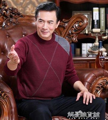 大呎碼男裝爸爸毛衣男冬季加厚中老年人保暖針織衫中年秋冬款打底毛衫50歲
