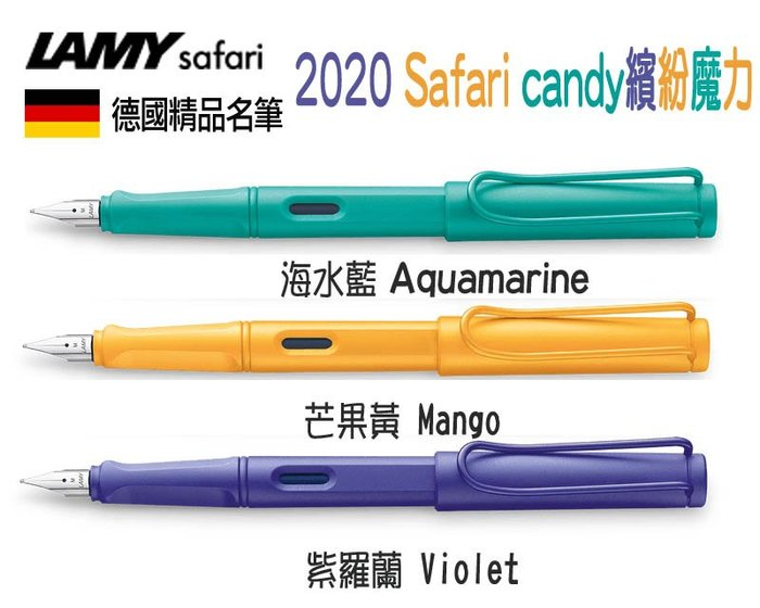 德國 LAMY Safari 狩獵系列  2020 Safari candy 繽紛魔力 新色 3色任選 送禮大方 現貨