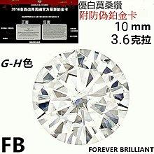 摩星鑽 莫桑鑽特價3.6克拉  FOREVER BRILLIA美國正品莫桑石最新優白圓形10mmFB附鉑金卡 ZB鑽寶