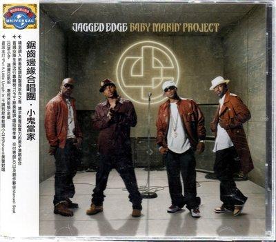 2手CD- JAGGED EDGE 鋸齒邊緣合唱團 // 小鬼當家 ~ 美版