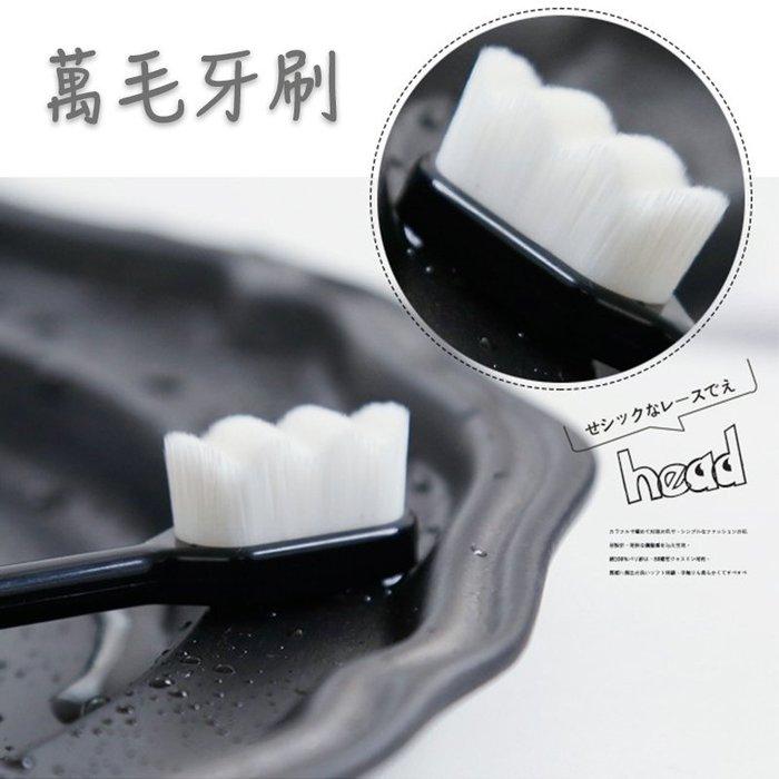 牙刷 萬根超細軟毛奈米牙刷 細毛牙刷 軟毛牙刷【庫奇小舖】【S557】萬毛牙刷