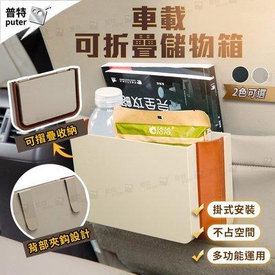 普特車旅精品【CX0380】車載掛式折疊垃圾桶 可折疊收納儲物盒 汽車置物箱 垃圾箱盒 夾鈎收納箱 2色可選