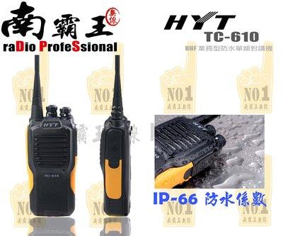 ~No1南霸王 無線~HYT TC-610 軍規 對講機 超大音量 可沖水 防震 防摔 防塵 IP66 防水