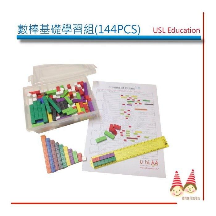 數學教室【U-bi小舖】十色古氏砝碼數棒144pcs+20CM雙軌尺1支+收納盒《有刻度-基礎學習組》