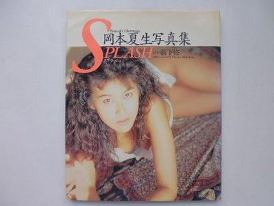 ///李仔糖舊書*1990年日本2版.岡本夏生寫真集.精裝(k508)
