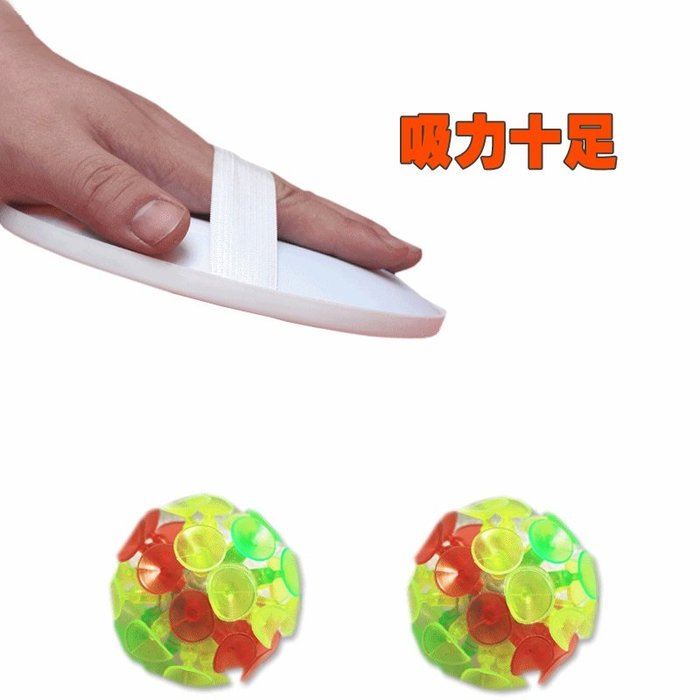 ☆天才老爸☆→吸盤球←玻璃 球 黏黏球 粘粘球 童玩 仿古 童趣 益智 遊戲 玩具 圓形 吸盤 球 黏巴球 吸盤黏黏球