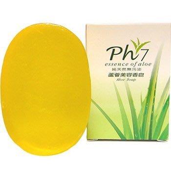 【澎湖在地味】 ㊣澎湖縣農會出產~PH7蘆薈美容香皂