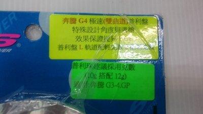 Z-S K&S部品 KYMCO 奔騰 G3 G4 GP 極速雙曲道 普利盤