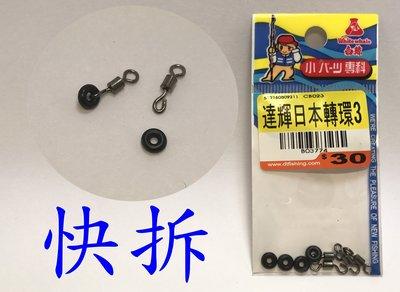 《釣魚釣蝦趣》新型轉環 達輝 日本轉環 3號+ 快速圈 特價30元 快拆