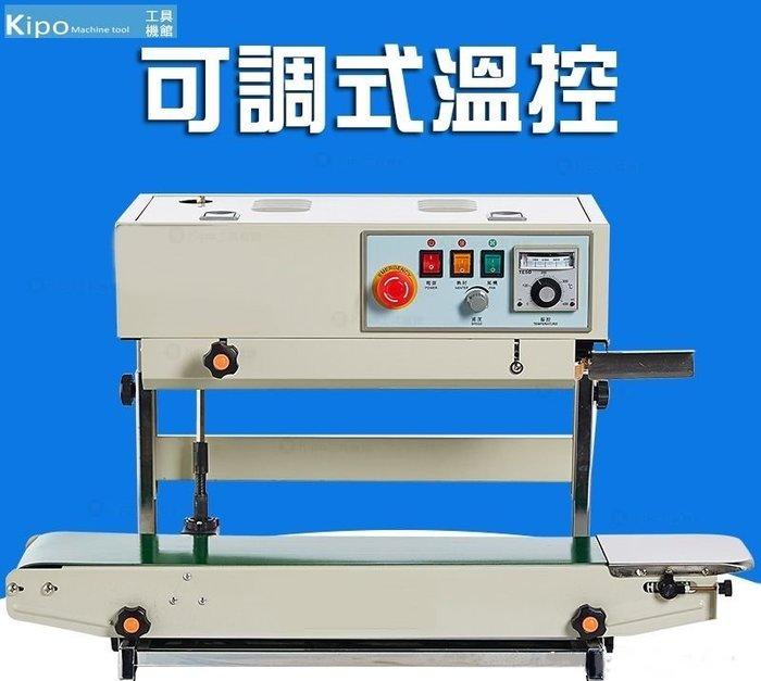 立式封口機連續封口機鋁箔塑料薄膜封口機茶葉-MBA003109A