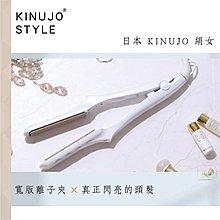 ✦保水第一✦【美髮鋪】日本 KINUJO 絹女 寬版離子夾 平板夾 直髮夾 保濕離子 直髮 五段溫度 國際電壓 耐熱套