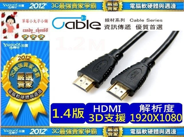 【35年連鎖老店】Cable HDMI 1.4a版高畫質影音傳輸線 3M(UDHDMI03)有發票/可全家/公司貨