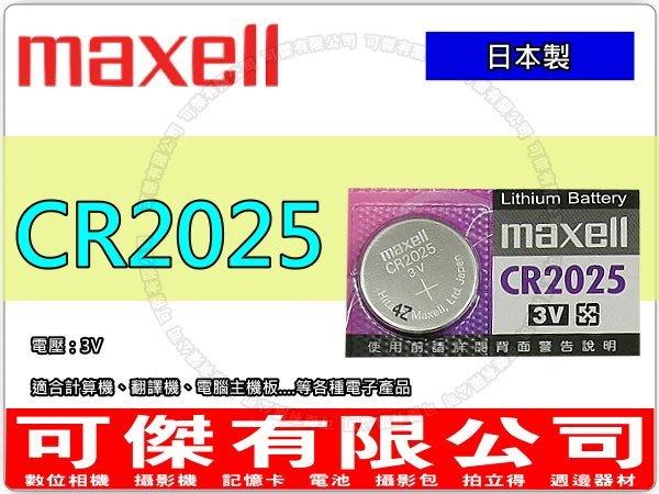 可傑 日本製 Maxell  CR2025  水銀電池 主機板電池 鈕扣電池 電壓3v  10組入