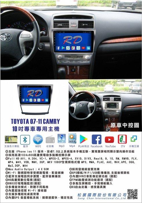 全美汽車影音 07年-11年 專車專用安卓機 10.2吋螢幕 台灣設計組裝 系統穩定順暢 售服完善